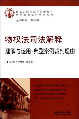 Read Online Judicial Interpretation of Property Law: Understanding and Application  Reasons for Judgment of Classic Cases (Chinese Edition) pdf