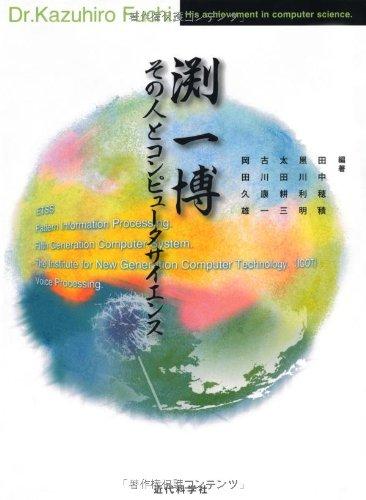 Download Fuchi kazuhiro : Sono hito to konpyūta saiensu pdf