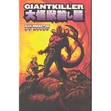Giant Killer (Giantkiller)