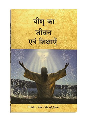 Hindi Gospels / Easy to Read Version of the Life of Jesus in Hindi Language / The Gospels Combined in One Story for the People of India