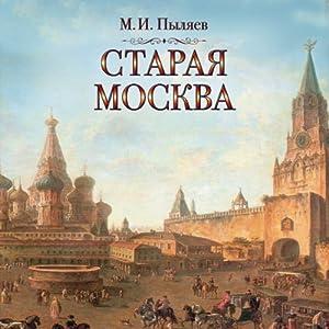 Staraja Moskva Audiobook