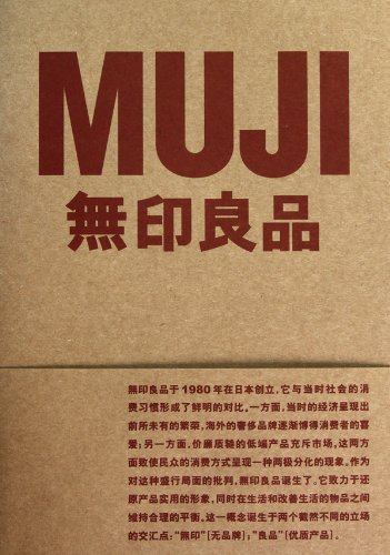 MUJI (Hardcover Edition) (Chinese Edition) (Muji Press compare prices)