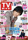 TVガイド関東版 2018年 8/17 号 [雑誌]