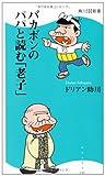 バカボンのパパと読む「老子」角川SSC新書 (角川SSC新書)