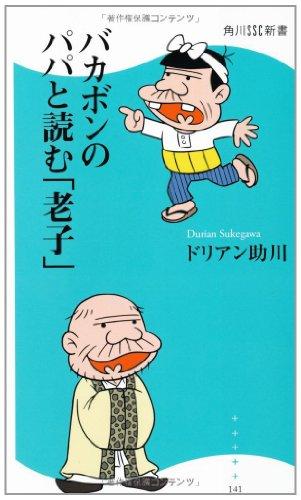 バカボンのパパと読む「老子」  角川SSC新書 (角川SSC新書)