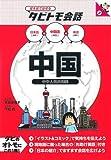 中国 (絵を見て話せるタビトモ会話)