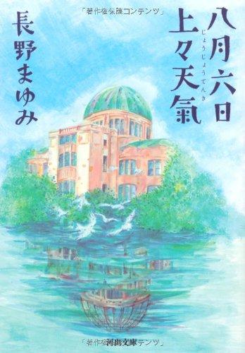 八月六日上々天氣 (河出文庫)