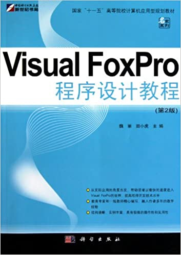 Amazon.in: Buy Visual FoxPro Programming Course (2nd Edition Book ...