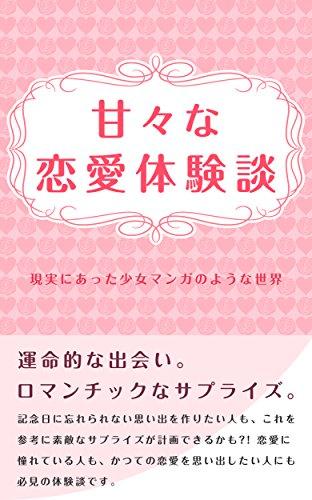 AMAAMA NA RENAI TAIKENDAN: GENJITSU NI ATTA SYOUJO MANGA NO YOUNA SEKAI (Japanese Edition)
