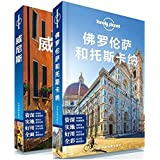 孤独星球Lonely Planet旅行指南意大利套装2册:威尼斯+佛罗伦萨