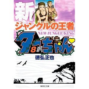 新ジャングルの王者ターちゃん 8