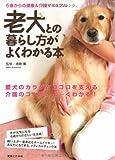 老犬との暮らし方がよくわかる本