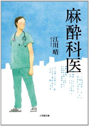 麻酔科医 (小学館文庫)