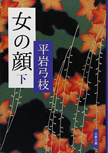 新装版 女の顔 (下) (文春文庫)