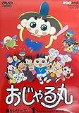 おじゃる丸 第1シリーズ(1) [DVD]