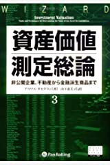 Shisan kachi sokutei sōron. 3 Hardcover