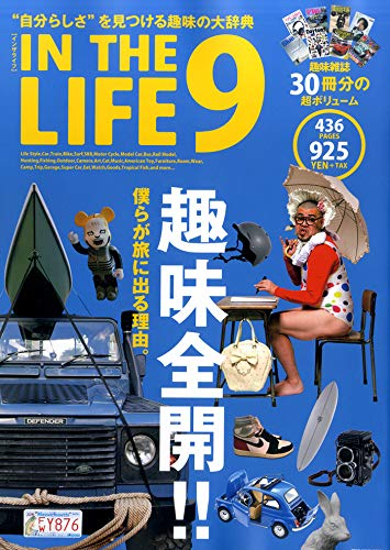 IN THE LIFE 最新号 表紙画像