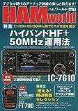 HAM world(7) 2017年 07 月号 [雑誌]: ラジコン技術 増刊