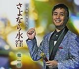 Kazuki Ryu - Sayonara Misakubo / Kanreki No Kane Ga Naru Oka [Japan CD] YZME-15070