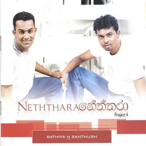 Amazon.com: Kiri Kodu (Sinhala & Tamil): Bathiya & Santhush: MP3