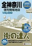 街の達人 全神奈川 便利情報地図 (でっか字 道路地図 | マップル)