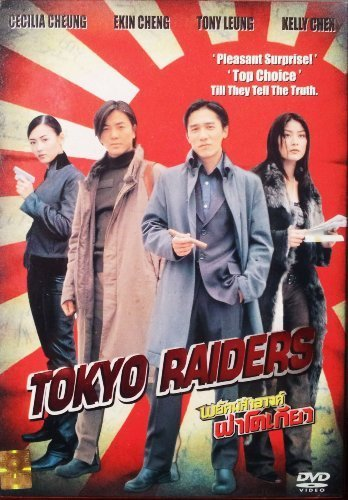 Tokyo Raiders (2000) Classic Chinese Action [Eng Subs] by Cecilia Cheung