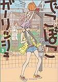 でこぼこガーリッシュ 3巻 (ビームコミックス)