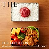 THE LUNCHBOX ザ・ランチボックス アルミ 弁当箱 パッケージ:1点 容量:375ml デザイン:鈴木啓太(日本製 お弁当)