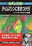 Lupin The 3rd Film Comic Volume 8