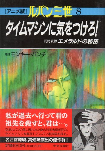 Lupin The 3rd Film Comic Volume 8