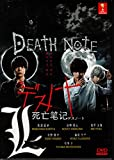 Death Note Live Action TV Drama (English sub, All region DVD)