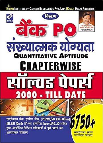 Quantitative Aptitude Book In Hindi