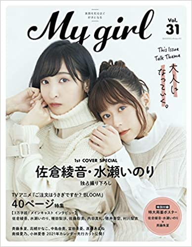 My Girl vol.31