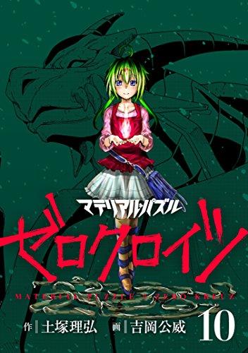 マテリアル・パズル ゼロクロイツ(10) (モーニングコミックス)