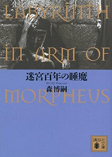 迷宮百年の睡魔 LABYRINTH IN ARM OF MORPHEUS (講談社文庫)