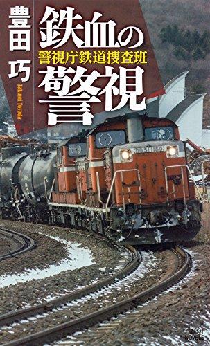 鉄血の警視 警視庁鉄道捜査班 (講談社ノベルス)