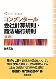 コンメンタール会社計算規則・商法施行規則〔第3版〕