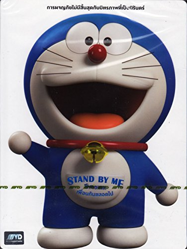 Stand By Me Doraemon Region 3** Import** Animation - Movie