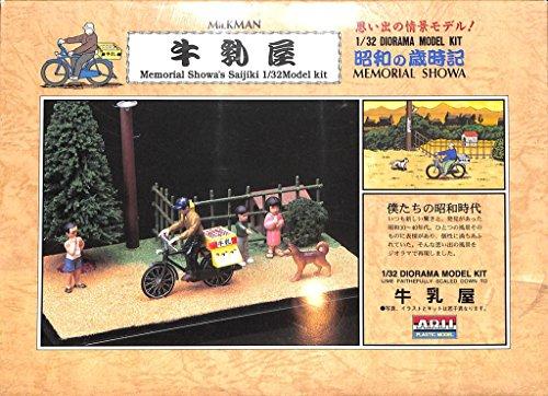 ARII 1:32 Memorial Showa Saijiki Milkman Plastic Diorama Kit #55014 - Milkman Kit