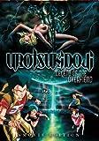 Urotsukidoji: Legend Of The Overfiend: The Movie