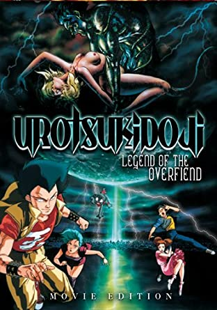 Urotsukidoji: Legend of the Overfiend Movie Reino Unido DVD ...