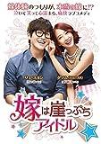 嫁は崖っぷちアイドル DVD-BOX2 DVD