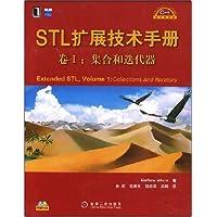 STL擴展技術手冊