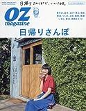 OZmagazine(オズマガジン) 2017年 06 月号 [雑誌]