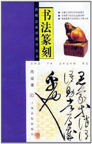 New Concept Students Quality Series--Calligraphy and Seal Cutting (Chinese Edition)