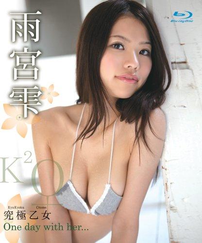 究極乙女 雨宮雫 One day with her...