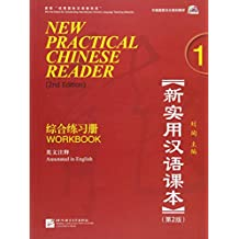 Amazon chinese kindle foreign languages store new practical chinese reader vol 1 workbook wmp3 fandeluxe Gallery