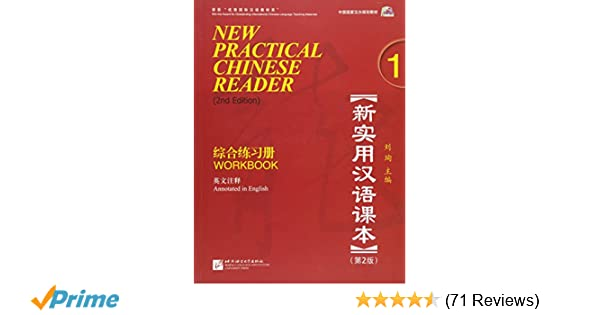 New practical chinese reader vol 1 workbook wmp3 2nd edition new practical chinese reader vol 1 workbook wmp3 2nd edition english and mandarin chinese edition liu xun 9787561926222 amazon books fandeluxe Gallery