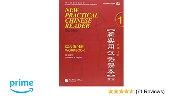 New practical chinese reader vol 1 workbook wmp3 2nd edition new practical chinese reader vol 1 workbook wmp3 2nd edition english and mandarin chinese edition liu xun 9787561926222 amazon books fandeluxe