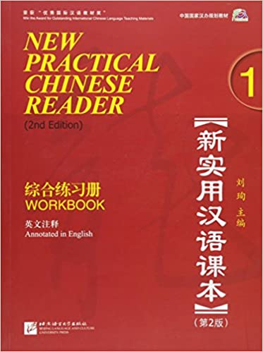 New Practical Chinese Reader, Vol  1: Workbook (W/MP3), 2nd Edition